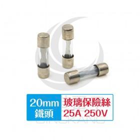 20mm  25A 250V 玻璃保險絲 鐵頭(10入)