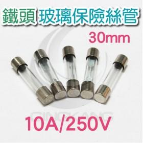 30mm  10A 250V 玻璃保險絲管 鐵頭(10入)