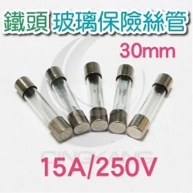 30mm 15A 250V 玻璃保險絲 鐵頭(10入)