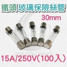 30mm  15A 250V 玻璃保險絲管 鐵頭 (100PCS/盒)