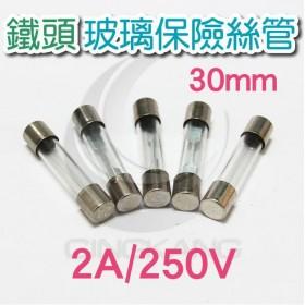 30mm  2A 250V 玻璃保險絲管 鐵頭(10入)