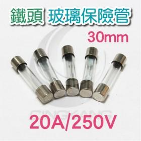30mm 20A 250V 玻璃保險絲 鐵頭(10入)