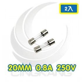 20mm  0.8A 250V 玻璃保險絲 快熔型(2入)