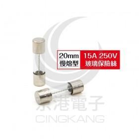 20mm 15A 250V 玻璃保險絲 慢熔型(2入)