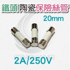 20mm  2A 250V 陶瓷保險絲管 鐵頭 (2入)
