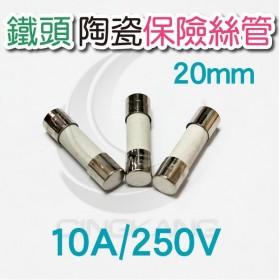 20mm  10A 250V 陶瓷保險絲管 鐵頭 (2入)