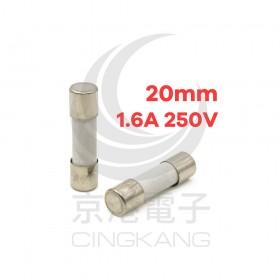 20mm  1.6A 250V 陶瓷保險絲管 鐵頭 快熔 (5入)