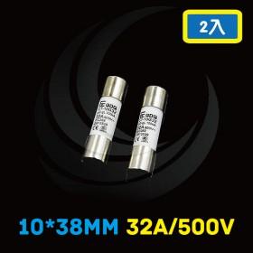 CT-10G32 陶瓷保險絲 10*38mm 32A/500V (2PCS/包)