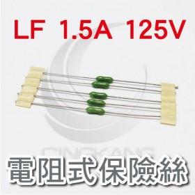 電阻式保險絲 LF 1.5A 125V(5入)