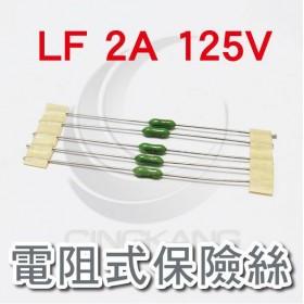電阻式保險絲 LF 2A 125V(5入)