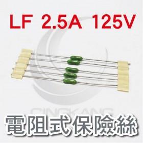 電阻式保險絲 LF 2.5A 125V(5入)