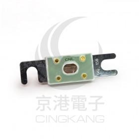 汽車用叉栓式保險 CT-CNL-150 150A 32V