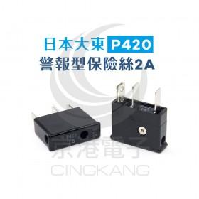 日本大東 P420 警報型保險絲2A