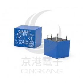 插板式繼電器 JQC-3F(T73) 9VDC 10A28VDC 5PIN