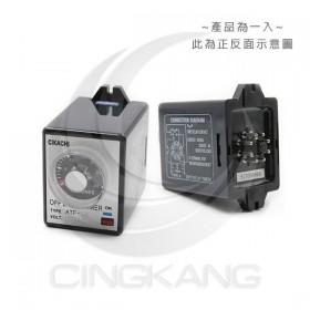 斷電延遲繼電器 ATF-NA 110VAC(30S)