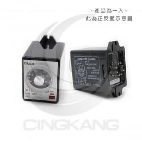 斷電延遲繼電器 ATF-NA 220VAC(30S)