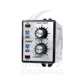 ANV CTDV-NC 多段雙調限時繼電器 110/220VAC 6S-60M