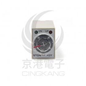STON H3Y-2-30S AC220V 3~30秒小型限時繼電器
