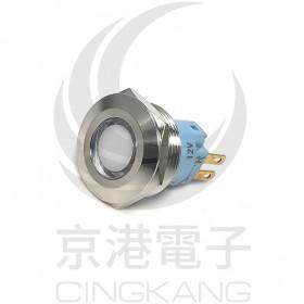 S22041-24RGB 22mm不鏽鋼金屬平面三色指示燈 DC24V 紅藍綠光