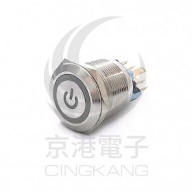 22mm不鏽鋼金屬平面電源燈有段開關-DC24V 綠光