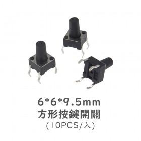 6*6*9.5mm 方形按鍵開關 (10PCS/入)