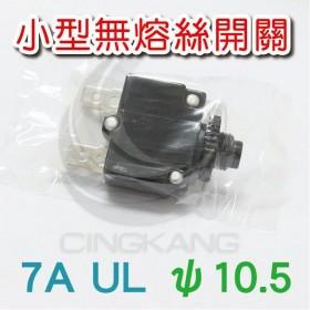 小型無熔絲開關7A UL ψ10.5
