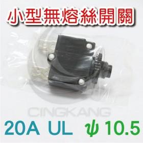 小型無熔絲開關20A UL ψ10.5