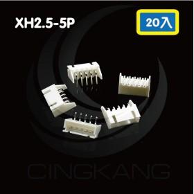 XH2.5-5P 公連接器(帶耳) 彎針 (20入)