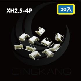 XH2.5-4P 公連接器(帶耳) 彎腳 (20入)