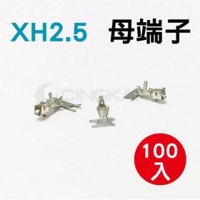 XH2.5 母端子 (100PCS)