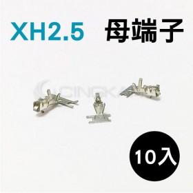 XH2.5 母端子 (10PCS)