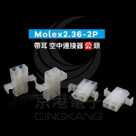Molex2.36-2P 帶耳  空中連接器 公頭 (20入)