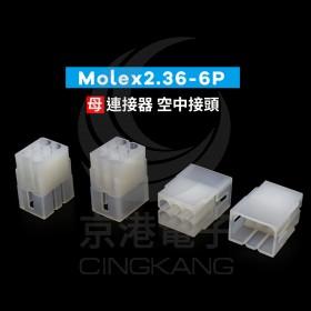 Molex2.36-6P 母連接器 空中接頭(20入)