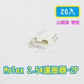 Molex 2.54-2P 條形連接器 公頭 彎針 (20入)