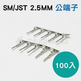 SM/JST 2.5MM 公端子 (100入)