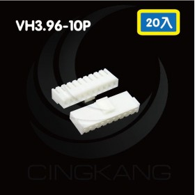 VH3.96-10P 母連接器 (20入)