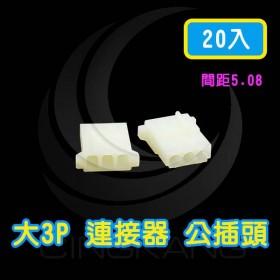 大3P 公連接器 間距5.08 (20入)