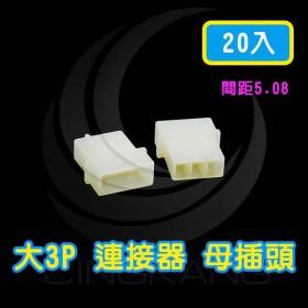 大3P 母連接器 間距5.08 (20入)