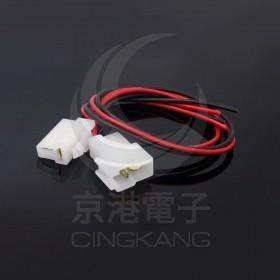 250型 2P連接器 公邊+母邊帶線