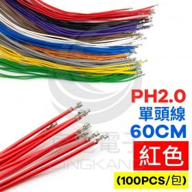 PH2.0 單頭#24線 紅色 60CM (100PCS/包)