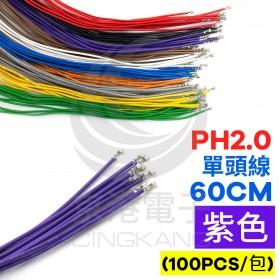 PH2.0 單頭#24線 紫色 60CM (100PCS/包)