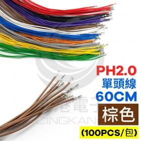 PH2.0 單頭#24線 棕色 60CM (100PCS/包)