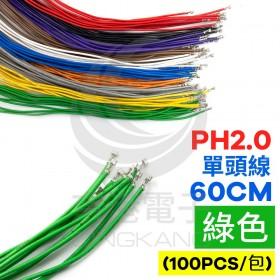 PH2.0 單頭#24線 綠色 60CM (100PCS/包)