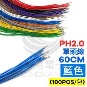 PH2.0 單頭#24線 藍色 60CM (100PCS/包)