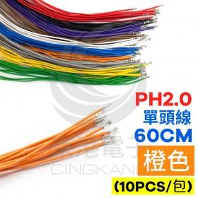 PH2.0 單頭#24線 橙色 60CM (10PCS/包)