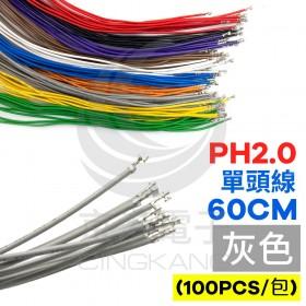 PH2.0 單頭#24線 灰色 60CM (100PCS/包)