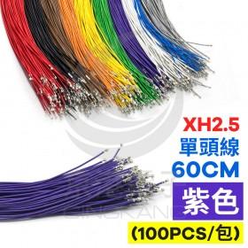 XH2.5 單頭#24線 紫色 60CM (100PCS/包)