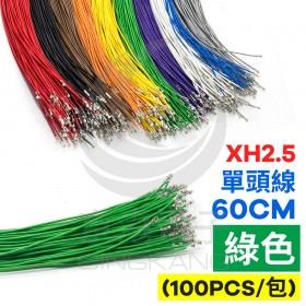 XH2.5 單頭#24線 綠色 60CM (100PCS/包)