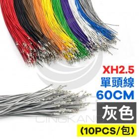 XH2.5 單頭#24線 灰色 60CM (10PCS/包)