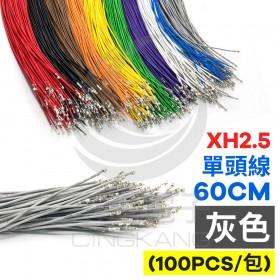 XH2.5 單頭#24線 灰色 60CM (100PCS/包)